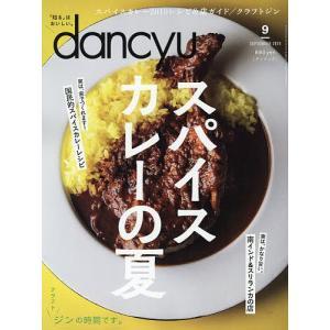 dancyu(ダンチュウ) 2019年9月号