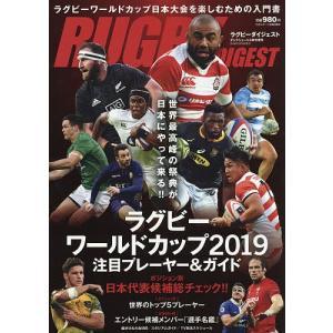 ラグビーW杯2019日本大会 注目プレーヤー&ガイド 2019年9月号 【ダンクシュート増刊】
