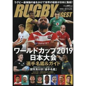 出版社:日本スポーツ企画出版社 発行年月日:2019年09月06日 雑誌版型:A4
