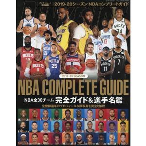 2019−2020 NBA COMPLETE GUIDE 2019年11月号 【ダンクシュート増刊】