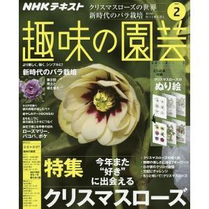 NHK 趣味の園芸 2020年2月号