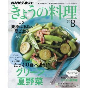 NHK きょうの料理 2019年8月号