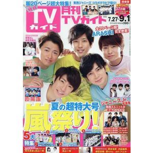 月刊TVガイド関東版 2019年9月号