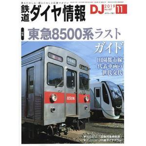 出版社:交通新聞社 発行年月日:2019年10月15日 雑誌版型:B5