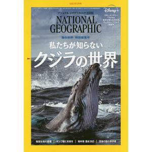 日曜はクーポン有/ ナショナルジオグラフィック日本版 2021年5月号の画像