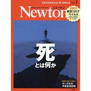 Newton(ニュートン) 2020年7月号