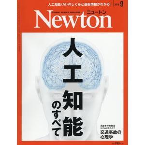 Newton(ニュートン) 2019年9月号