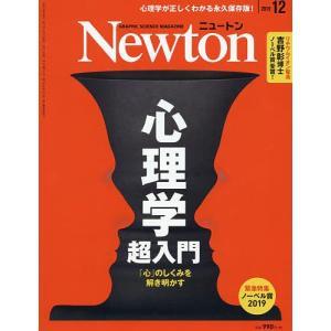 Newton(ニュートン) 2019年12月号