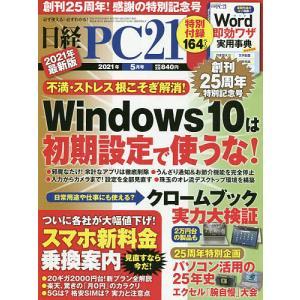 日曜はクーポン有/ 日経PC21 2021年5月号|bookfan PayPayモール店