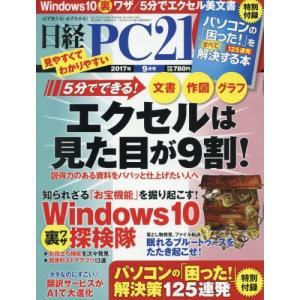 日経PC21 2017年9月号