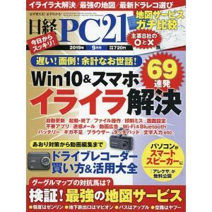 日経PC21 2019年9月号