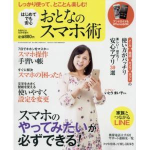 おとなのスマホ術 2016年10月号 【日経PC21増刊】