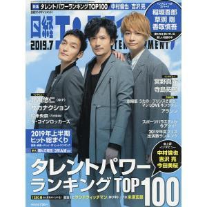 出版社:日経BPマーケティング 発行年月日:2019年06月04日 雑誌版型:Aヘン