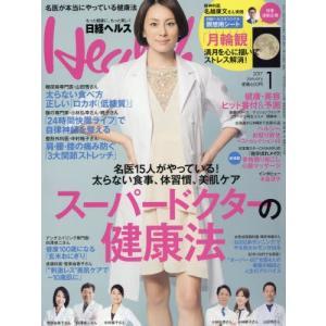 出版社:日経BPマーケティング 発行年月日:2016年12月02日 雑誌版型:Aヘン
