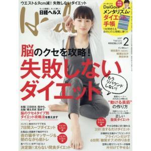 出版社:日経BPマーケティング 発行年月日:2016年12月28日 雑誌版型:Aヘン