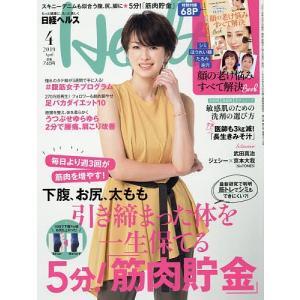 出版社:日経BPマーケティング 発行年月日:2019年03月01日 雑誌版型:Aヘン