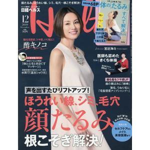 日経ヘルス 2019年12月号