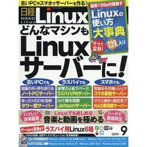 日経Linux 2019年9月号