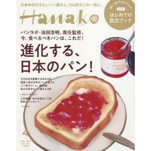 Hanako(ハナコ) 2020年4月号