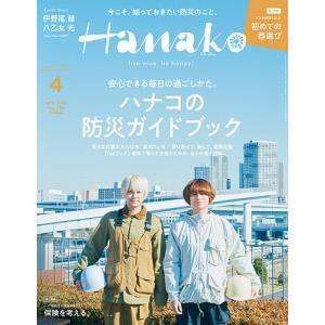 日曜はクーポン有/ Hanako(ハナコ) 2021年4月号の画像