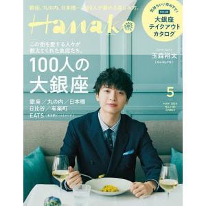 Hanako(ハナコ) 2020年5月号