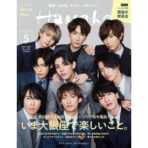 日曜はクーポン有/ Hanako(ハナコ) 2021年5月号の画像