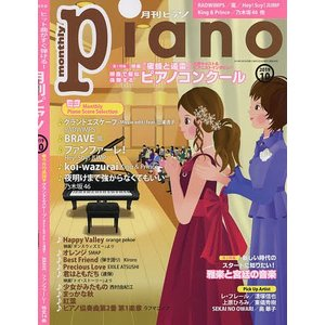 Piano 2019年10月号