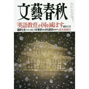 文藝春秋 2020年1月号