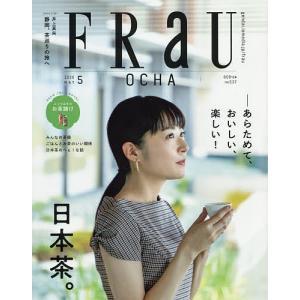 FRaU(フラウ) 2020年5月号