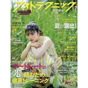 出版社:玄光社 発行年月日:2019年06月20日 雑誌版型:Aヘン