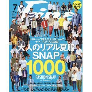 出版社:マガジンハウス 発行年月日:2019年06月08日 雑誌版型:Aヘン