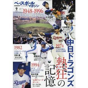 ベースボールマガジン別冊夏祭号 2019年9月号 【ベースボールマガジン増刊】