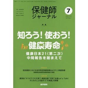出版社:医学書院 発行年月日:2019年06月24日 雑誌版型:B5