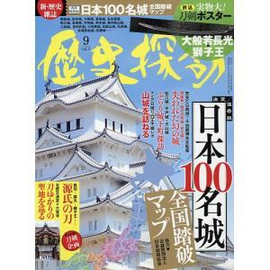 歴史探訪(5) 2019年9月号 【ホビージャパン増刊】