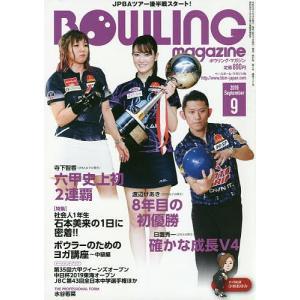 ボウリング・マガジン 2019年9月号