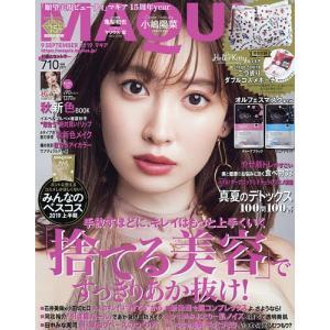 MAQUIA(マキア) 2019年9月号|boox