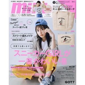 mini(ミニ) 2019年9月号