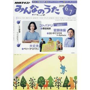 出版社:NHK出版 発行年月日:2019年05月17日 雑誌版型:A4
