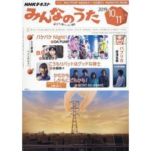 NHK みんなのうた 2019年10月号