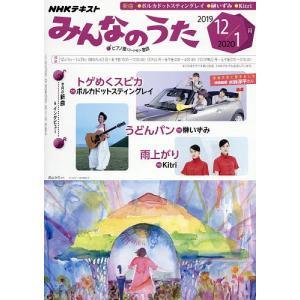 NHK みんなのうた 2019年12月号