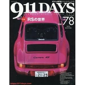 911DAYS(ナインイレブンデイズ)(78) 2020年1月号 【ムービースター増刊】
