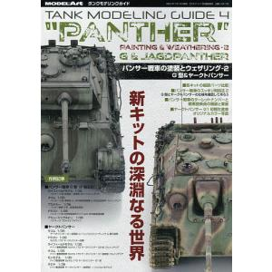 タンクモデリングガイド パンサー戦車の塗装とウェザリング2 G型&ヤークトパンサ 2020年7月号 【モデルアート増刊】