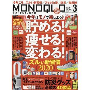 MONOQLO(モノクロ) 2020年3月号
