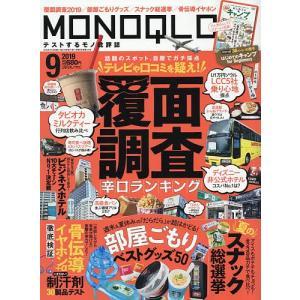 MONOQLO(モノクロ) 2019年9月号