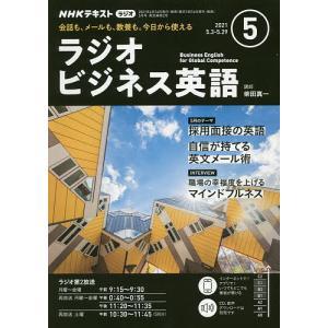 日曜はクーポン有/ NHKラジオラジオビジネス英語 2021年5月号|bookfan PayPayモール店