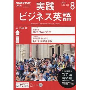 NHKラジオ実践ビジネス英語 2019年8月号