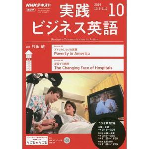 NHKラジオ実践ビジネス英語 2019年10月号