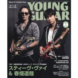 ヤングギター 2020年2月号