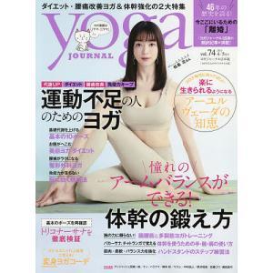 日曜はクーポン有/ ヨガジャーナル日本版 2021年5月号