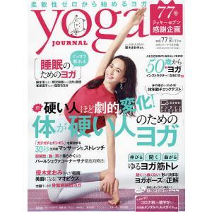 毎日クーポン有/ ヨガジャーナル日本版 2021年11月号